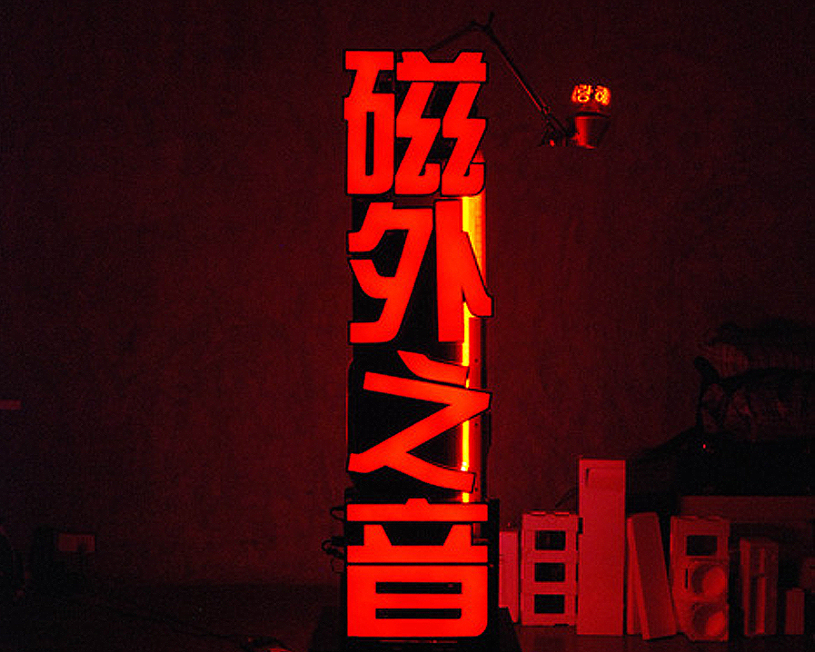 'Electroprobe Installation'', 2005 | Troika (Eva Rucki, Sebastien Noel, Conny Freyer)