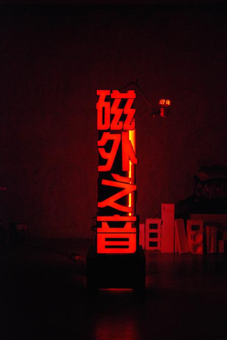 'Electroprobe Installation', 2007 | Troika (Eva Rucki, Sebastien Noel, Conny Freyer)